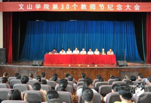 文山学院召开第30个教师节纪念大