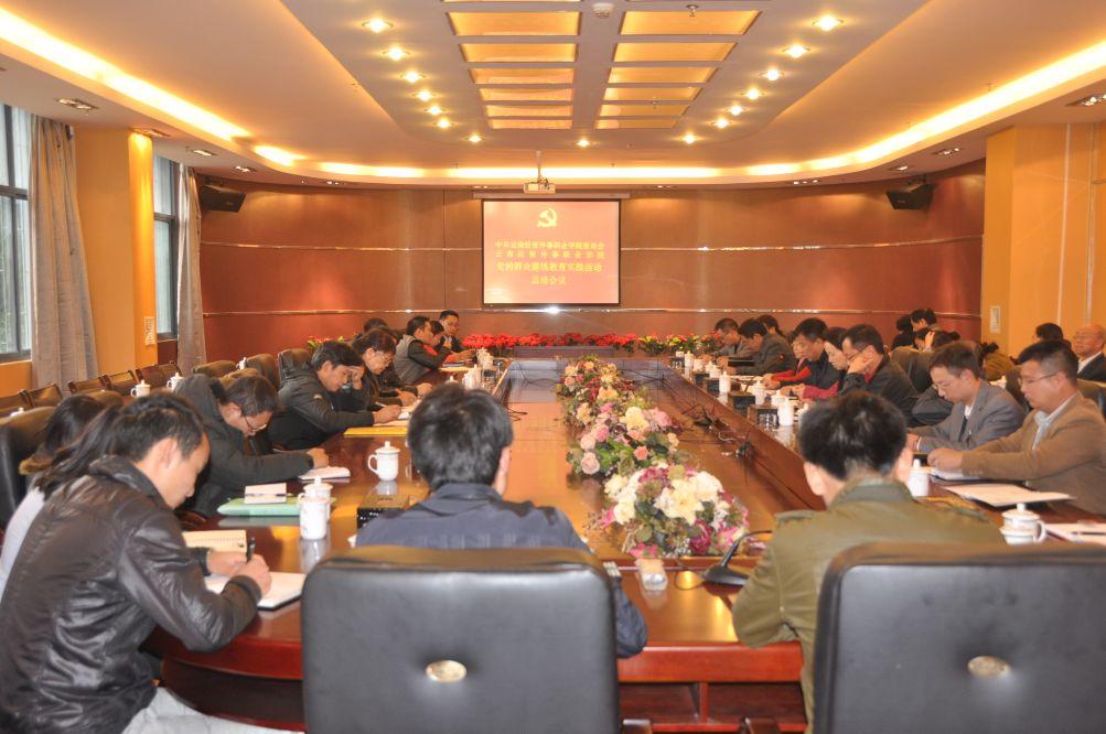 我院召开党的群众路线教育实践活动总结会议