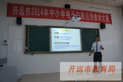 开远市2014年中小学电子白板应用